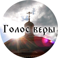 Старообрядческое интернет-радио Голос веры